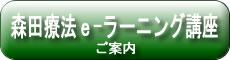 森田療法e-ラーニング講座.jpg
