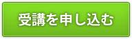 森田療法e-ラーニング講座を申込む