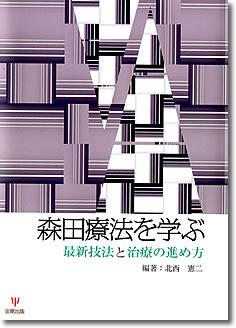 森田療法を学ぶ-最新技法と治療の進め方