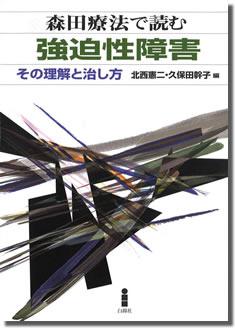 森田療法で読む 強迫性障害 その理解と治し方