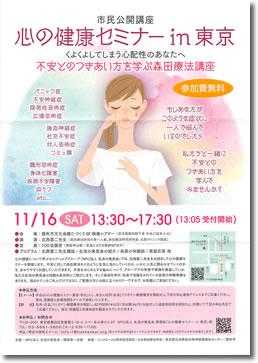 心の健康セミナーin東京